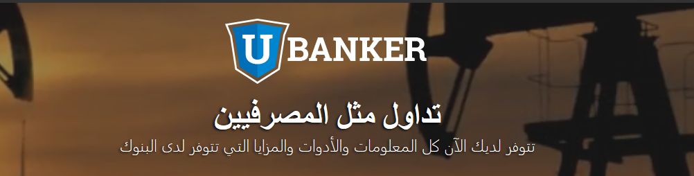 ubanker cover photo arabic