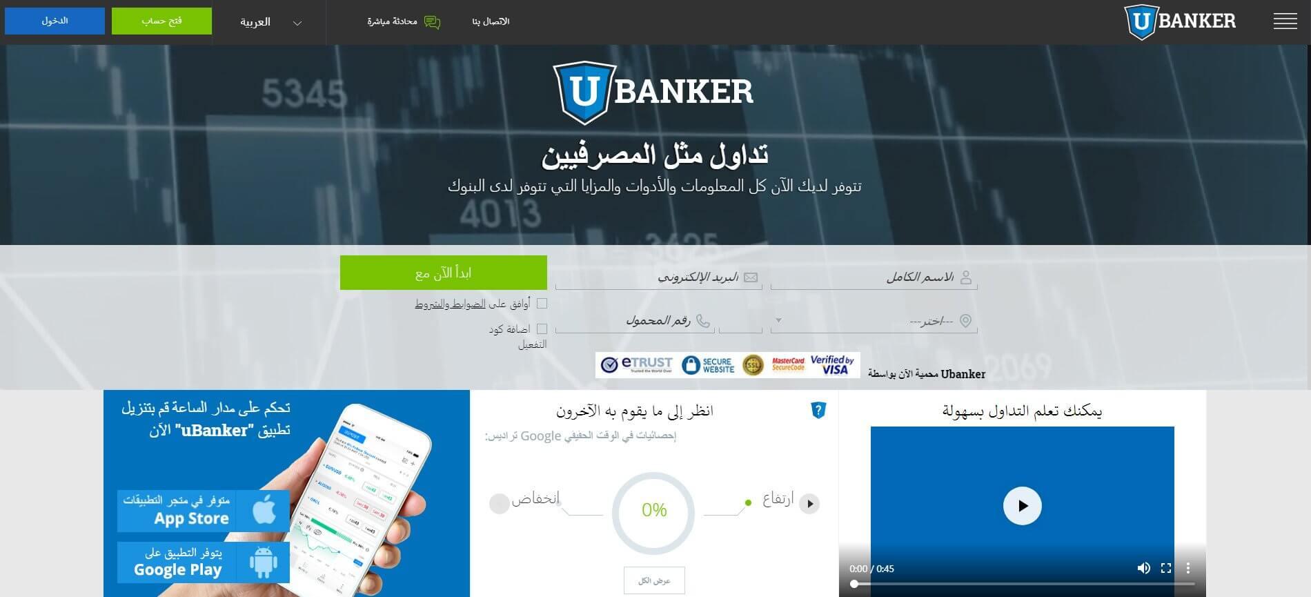 صفحة البداية ubanker